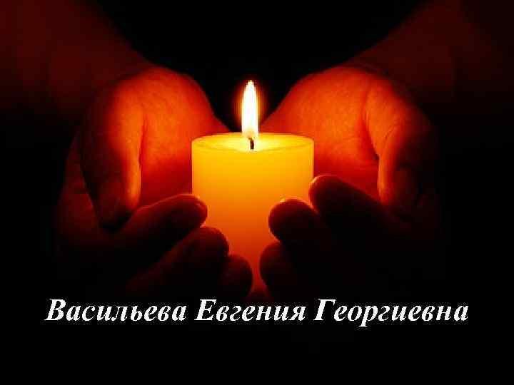 Васильева Евгения Георгиевна