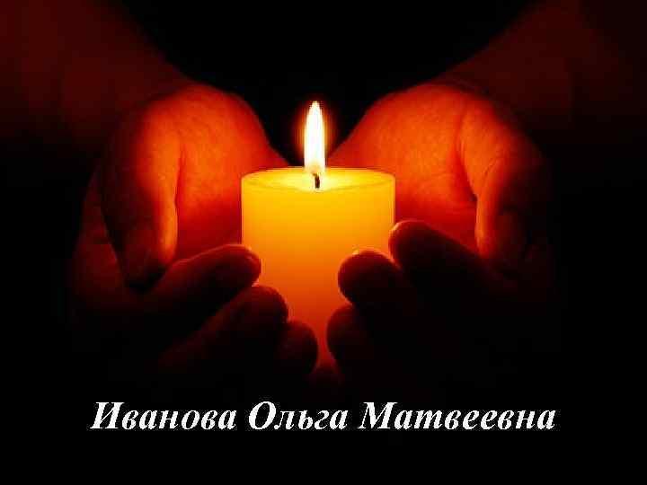 Иванова Ольга Матвеевна