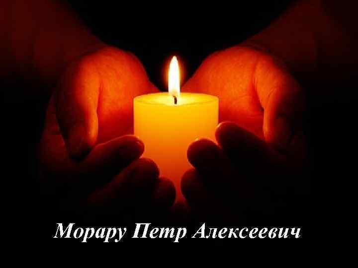 Морару Петр Алексеевич