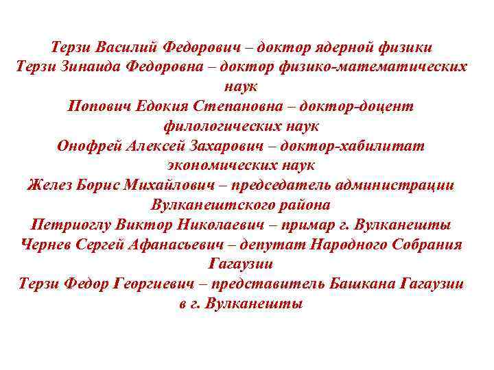 Терзи Василий Федорович – доктор ядерной физики Терзи Зинаида Федоровна – доктор физико-математических наук