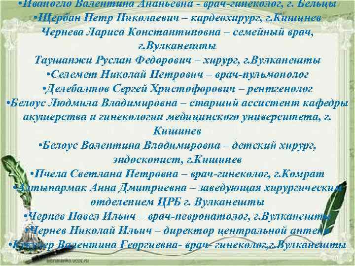 • Иваногло Валентина Ананьевна - врач-гинеколог, г. Бельцы • Щербан Петр Николаевич –