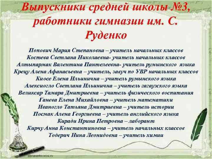 Выпускники средней школы № 3, работники гимназии им. С. Руденко Попович Мария Степановна –