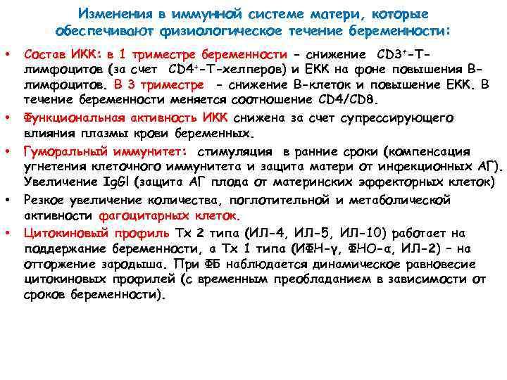 Изменения в иммунной системе матери, которые обеспечивают физиологическое течение беременности: • • • Состав