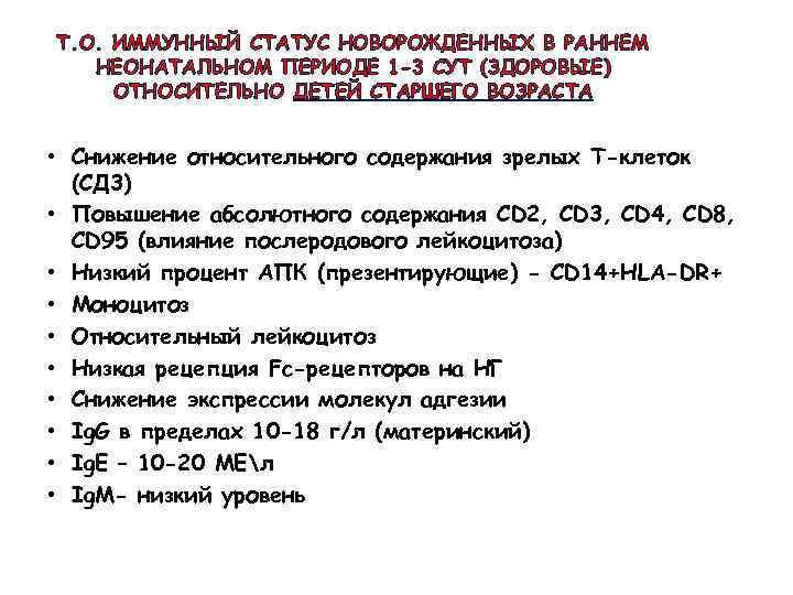 Т. О. ИММУННЫЙ СТАТУС НОВОРОЖДЕННЫХ В РАННЕМ НЕОНАТАЛЬНОМ ПЕРИОДЕ 1 -3 СУТ (ЗДОРОВЫЕ) ОТНОСИТЕЛЬНО