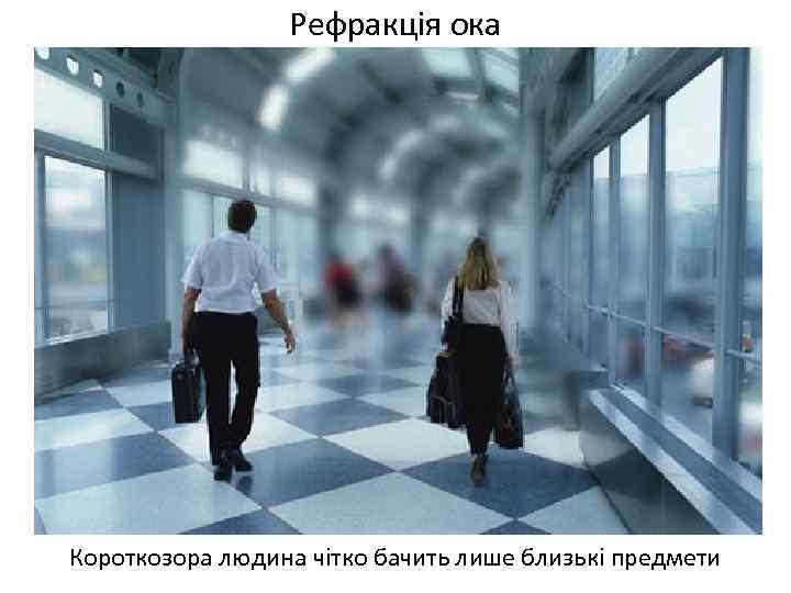 Рефракція ока Короткозора людина чітко бачить лише близькі предмети