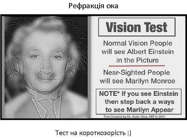 Рефракція ока Тест на короткозорість : )