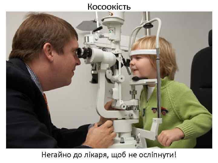 Косоокість Негайно до лікаря, щоб не осліпнути!