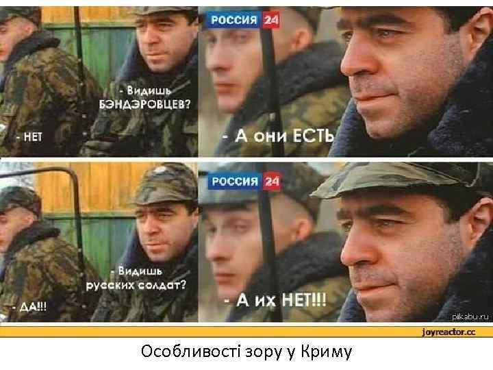 Косоокість Особливості зору у Криму
