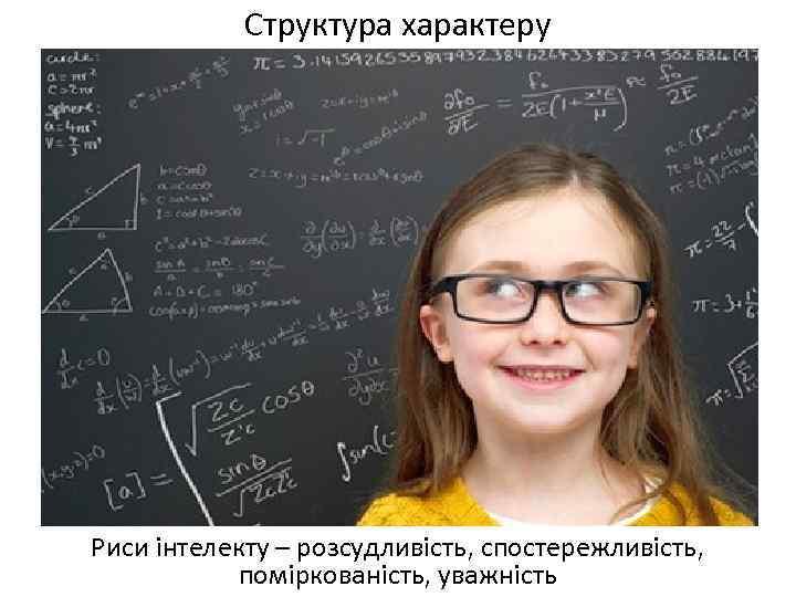 Структура характеру Риси інтелекту – розсудливість, спостережливість, поміркованість, уважність