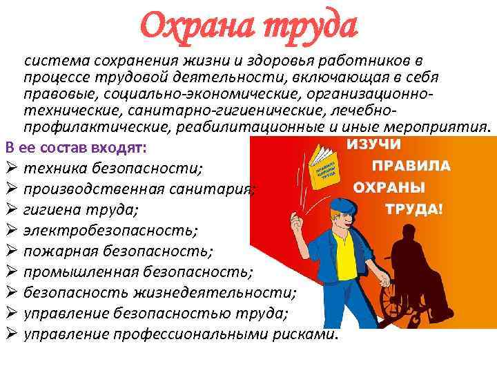 Картинка определение охрана труда