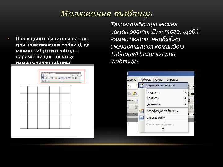 Малювання таблиць • Після цього з'явиться панель для намалювання таблиці, де можно вибрати необхідні