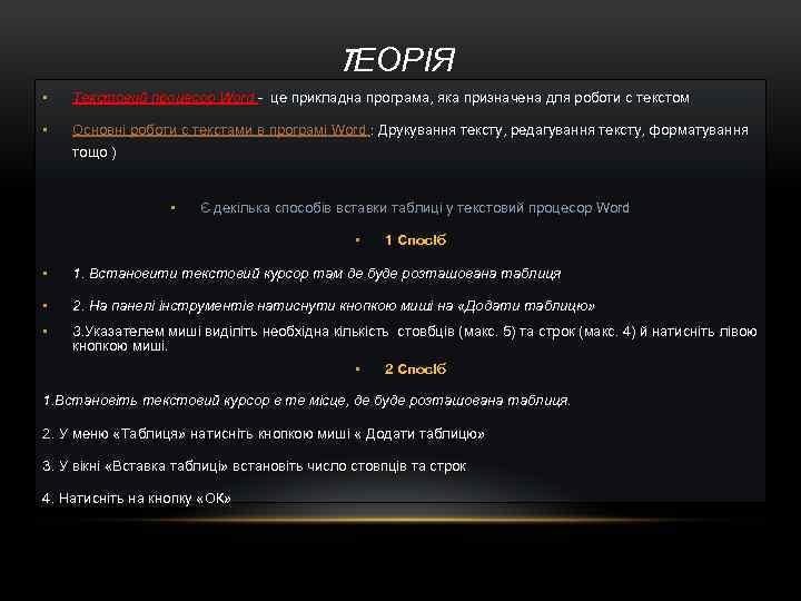 ТЕОРІЯ • Текстовий процесор Word - це прикладна програма, яка призначена для роботи с