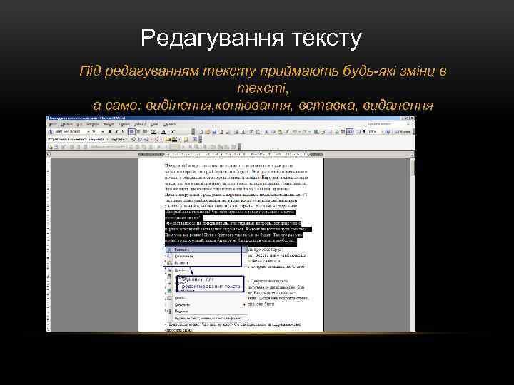 Редагування тексту Під редагуванням тексту приймають будь-які зміни в тексті, а саме: виділення, копіювання,