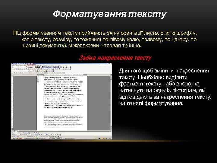 Форматування тексту Під форматуванням тексту приймають зміну орентації листа, стилю шрифту, колір тексту, розміру,