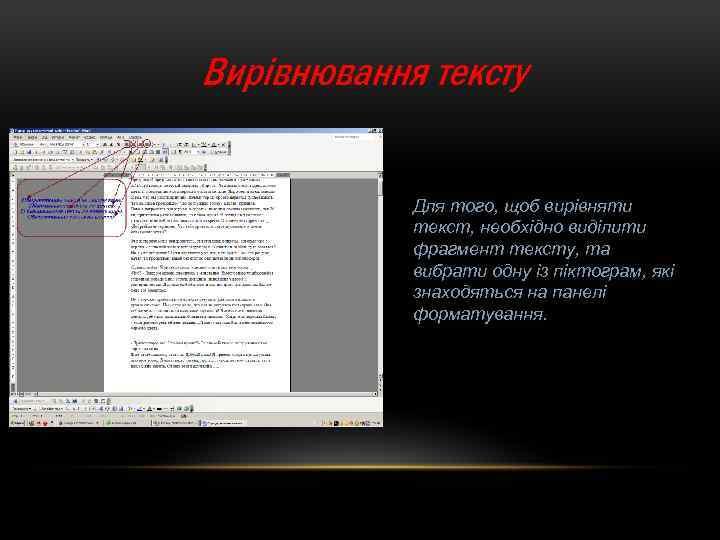 Вирівнювання тексту Для того, щоб вирівняти текст, необхідно виділити фрагмент тексту, та вибрати одну