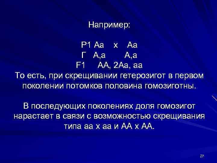 Например: Р 1 Аа х Аа Г А, а F 1 АА, 2 Аа,