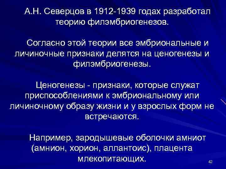 А. Н. Северцов в 1912 -1939 годах разработал теорию филэмбриогенезов. Согласно этой теории все