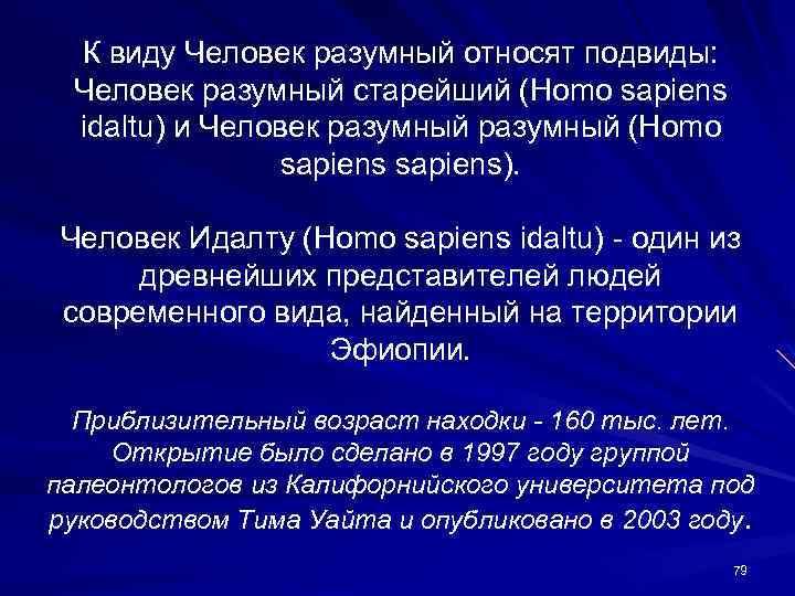 К виду Человек разумный относят подвиды: Человек разумный старейший (Homo sapiens idaltu) и Человек