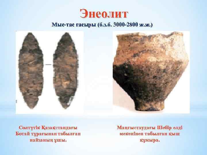 Энеолит Мыс-тас ғасыры (б. з. б. 3000 -2800 ж. ж. ) Солтүтік Қазақстандағы Ботай