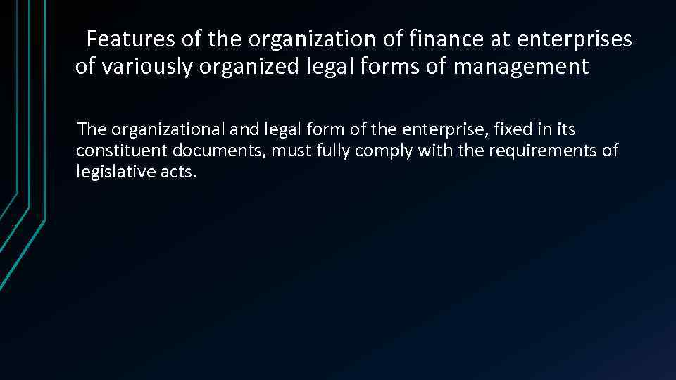 Features of the organization of finance at enterprises of variously organized legal forms of
