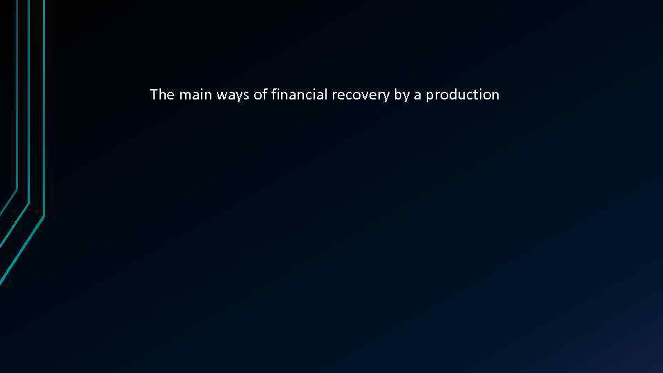 The main ways of financial recovery by a production