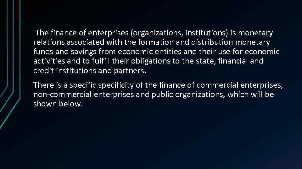 The finance of enterprises (organizations, institutions) is monetary relations associated with the formation and