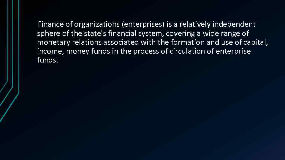 Finance of organizations (enterprises) is a relatively independent sphere of the state's financial system,