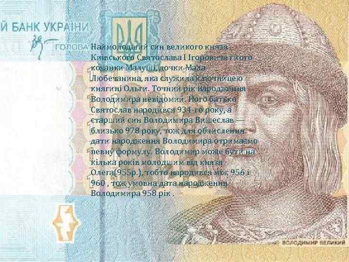 Наймолодший син великого князя Київського Святослава I Ігоровича і його коханки Малуші, дочки Мала
