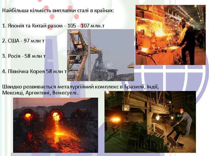 Найбільша кількість виплавки сталі в країнах: 1. Японія та Китай разом - 105 -