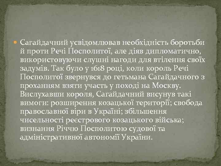 Сагайдачний усвідомлював необхідність боротьби й проти Речі Посполитої, але діяв дипломатично, використовуючи слушні