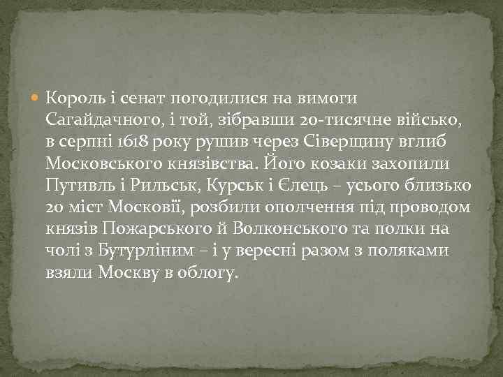 Король і сенат погодилися на вимоги Сагайдачного, і той, зібравши 20 -тисячне військо,