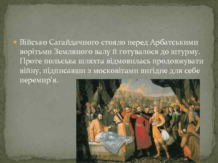 Військо Сагайдачного стояло перед Арбатськими ворітьми Земляного валу й готувалося до штурму. Проте