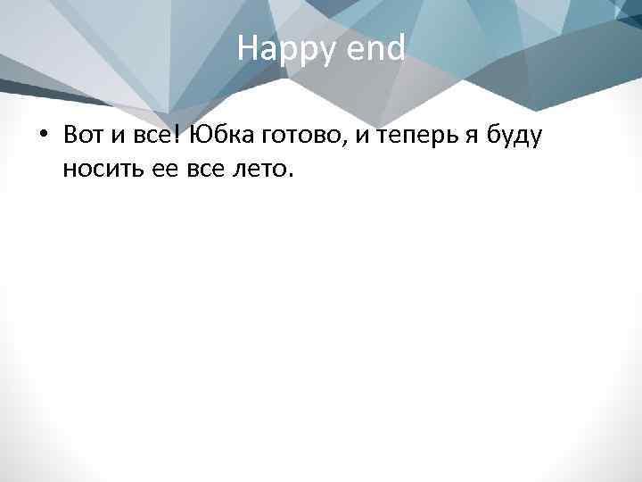 Happy end • Вот и все! Юбка готово, и теперь я буду носить ее