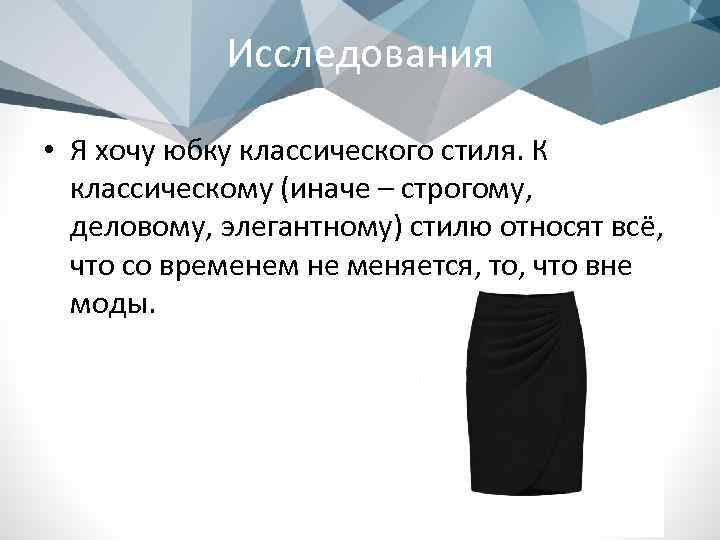 Исследования • Я хочу юбку классического стиля. К классическому (иначе – строгому, деловому, элегантному)