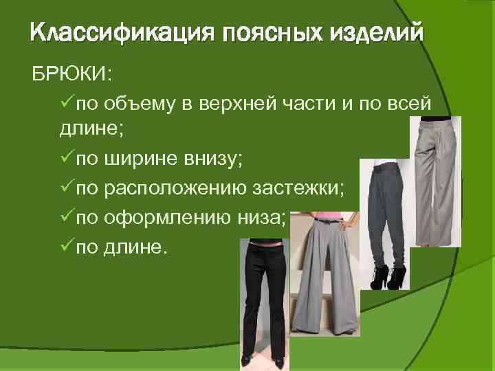Классификация поясных изделий БРЮКИ: üпо объему в верхней части и по всей длине; üпо
