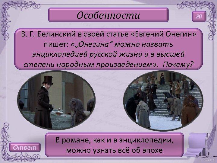"""Особенности 20 В. Г. Белинский в своей статье «Евгений Онегин» пишет: «""""Онегина"""" можно назвать"""