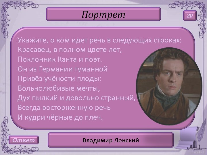 Портрет Укажите, о ком идет речь в следующих строках: Красавец, в полном цвете лет,