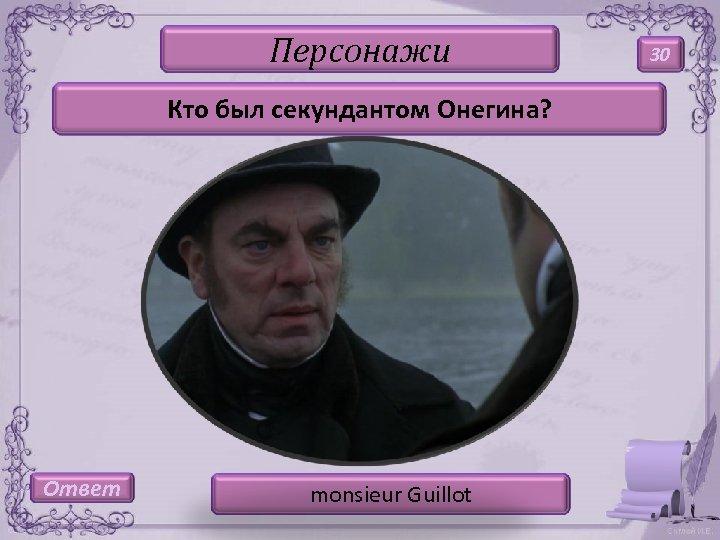 Персонажи Кто был секундантом Онегина? Ответ monsieur Guillot 30