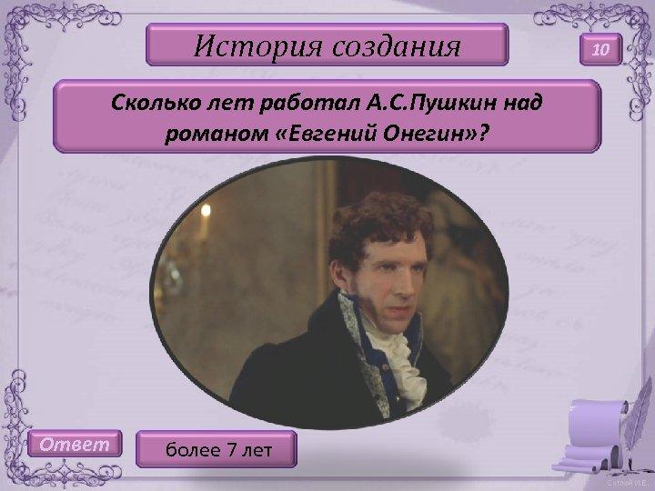 История создания Сколько лет работал А. С. Пушкин над романом «Евгений Онегин» ? Ответ