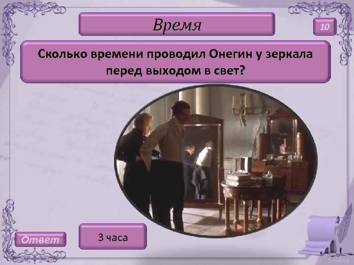 Время Сколько времени проводил Онегин у зеркала перед выходом в свет? Ответ 3 часа