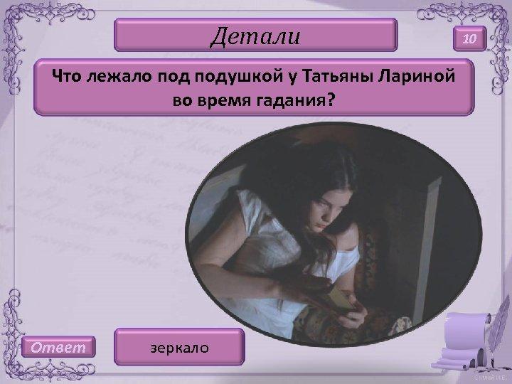 Детали Что лежало подушкой у Татьяны Лариной во время гадания? Ответ зеркало 10
