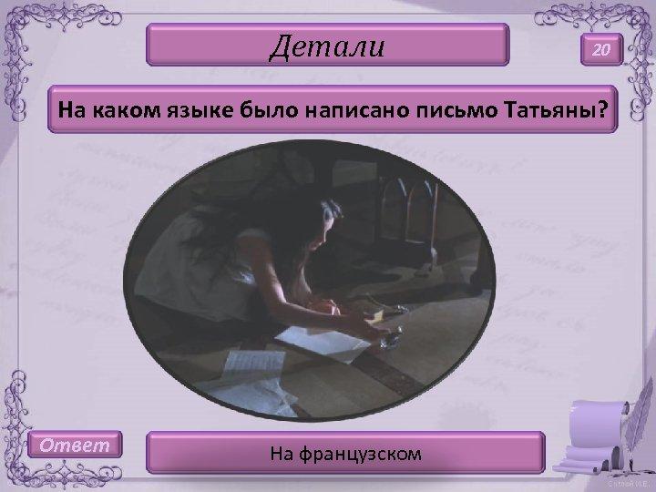 Детали 20 На каком языке было написано письмо Татьяны? Ответ На французском