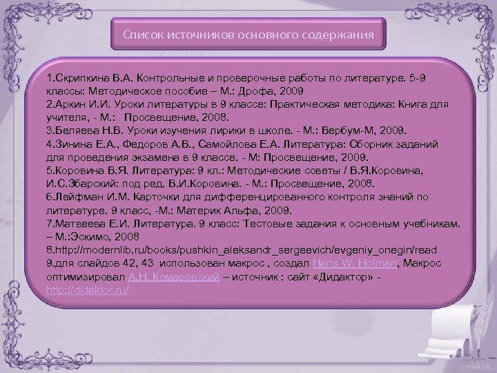 Список источников основного содержания 1. Скрипкина В. А. Контрольные и проверочные работы по литературе.
