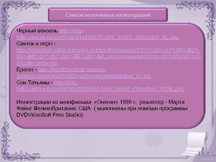 Список источников иллюстраций Черный вензель http: //imgfotki. yandex. ru/get/9748/244205515. c 2/0_ec 47 b_396 dcab