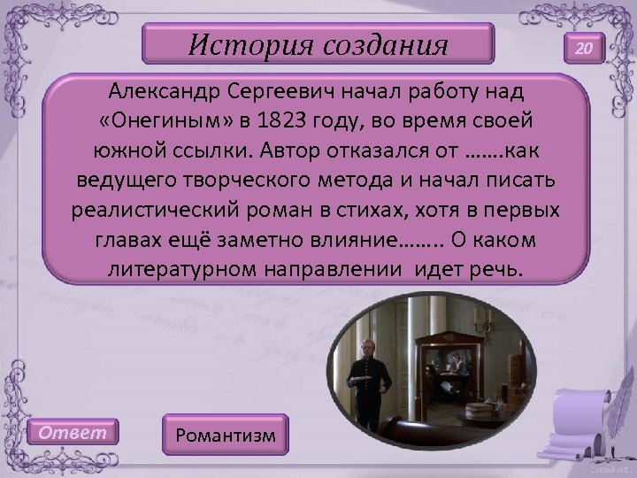 История создания Александр Сергеевич начал работу над «Онегиным» в 1823 году, во время своей