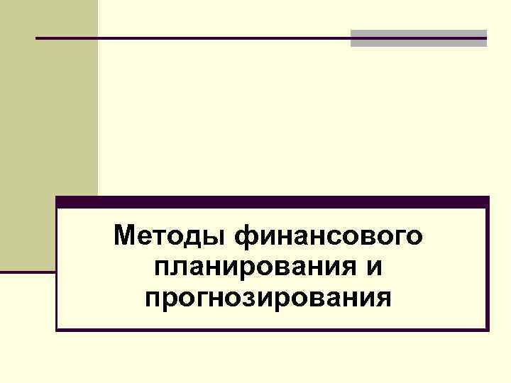 2. Бюджетное Планирование И Прогнозирование Шпаргалка