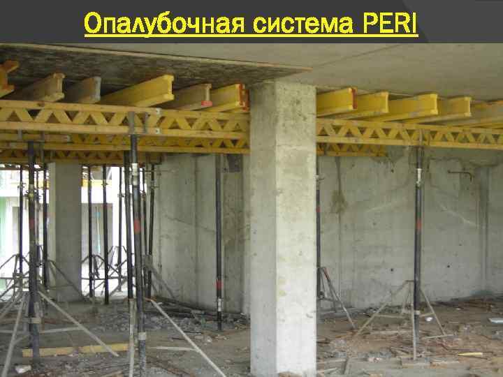 Опалубочная система PERI