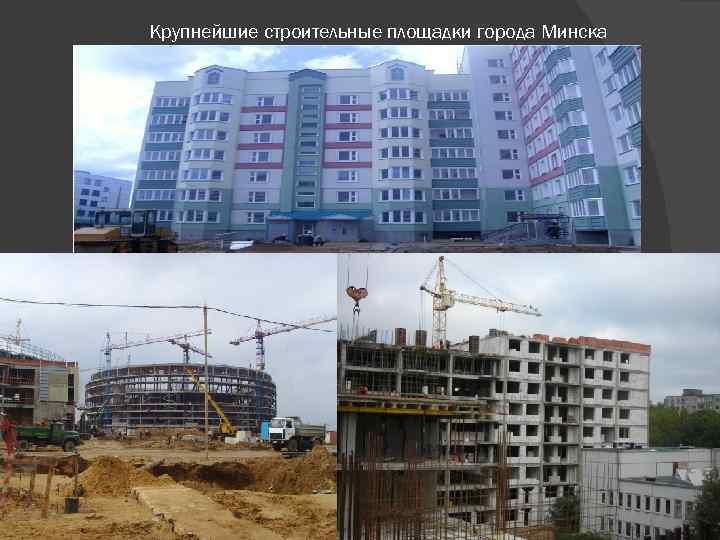 Крупнейшие строительные площадки города Минска