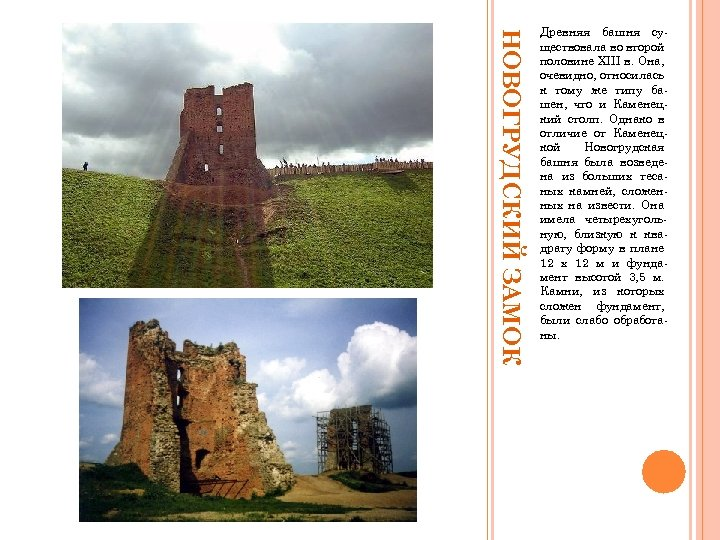 НОВОГРУДСКИЙ ЗАМОК Древняя башня существовала во второй половине XIII в. Она, очевидно, относилась к