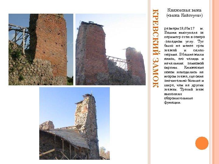 КРЕВСКИЙ ЗАМОК Княжеская вежа ( «вежа Кейстута» ) размеры18, 65 x 17 м. Башня